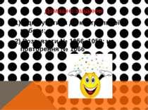 Домашнє завдання 1)Підготуватися до контрольної роботи; 2) Розв язати № 1056,...