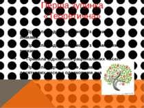 Перша зупинка «Теоретична» • Правила додавання чисел із різними знаками. • Пр...