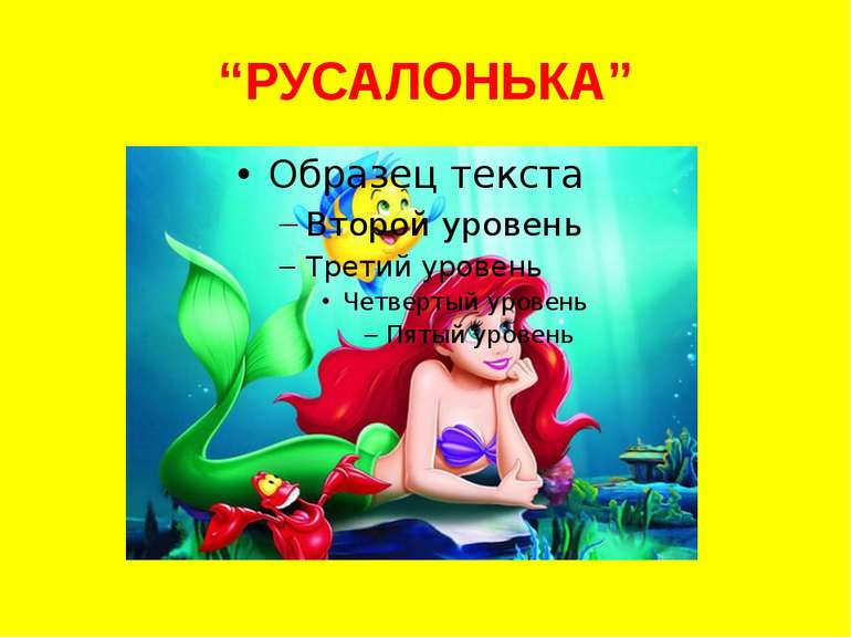 """""""РУСАЛОНЬКА"""""""