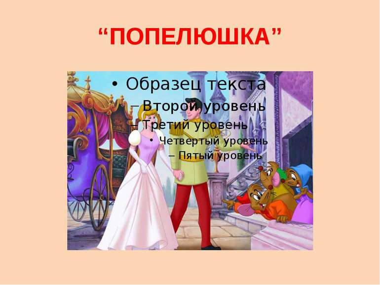 """""""ПОПЕЛЮШКА"""""""