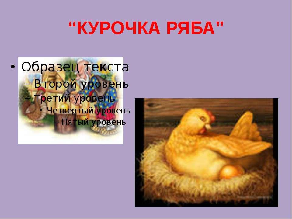 """КУРОЧКА РЯБА"""
