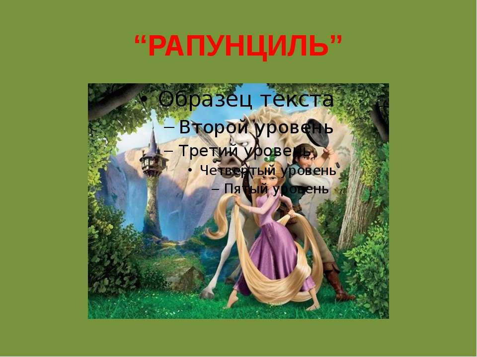 """""""РАПУНЦИЛЬ"""""""