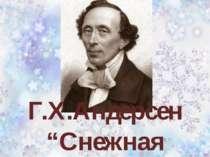 """Г.Х.Андерсен """"Снежная королева"""""""""""
