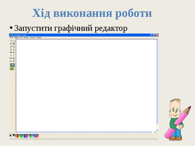 Хід виконання роботи Запустити графічний редактор PAINT