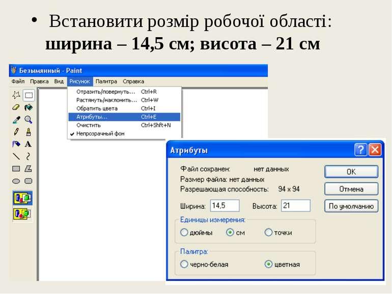 Встановити розмір робочої області: ширина – 14,5 см; висота – 21 см