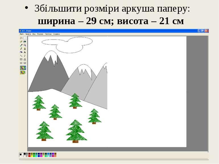 Збільшити розміри аркуша паперу: ширина – 29 см; висота – 21 см