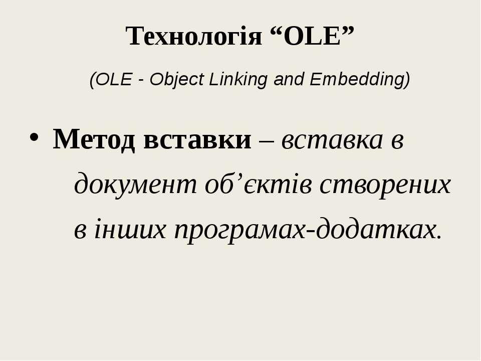 """Технологія """"OLE"""" Метод вставки – вставка в документ об'єктів створених в інши..."""