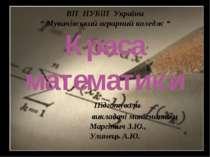 Краса математики Підготували викладачі математики Маргітич З.Ю., Улинець А.Ю....