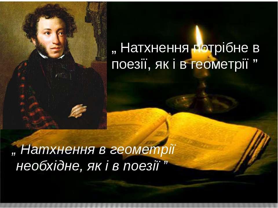 """"""" Натхнення потрібне в поезії, як і в геометрії """" """" Натхнення в геометрії нео..."""