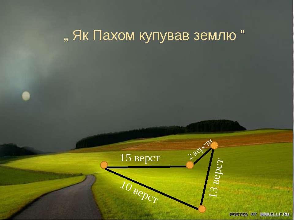 """"""" Як Пахом купував землю """" 10 верст 13 верст 2 версти 15 верст"""