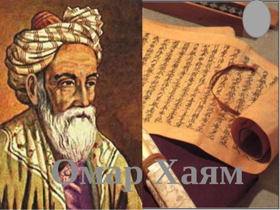 Омар Хаям