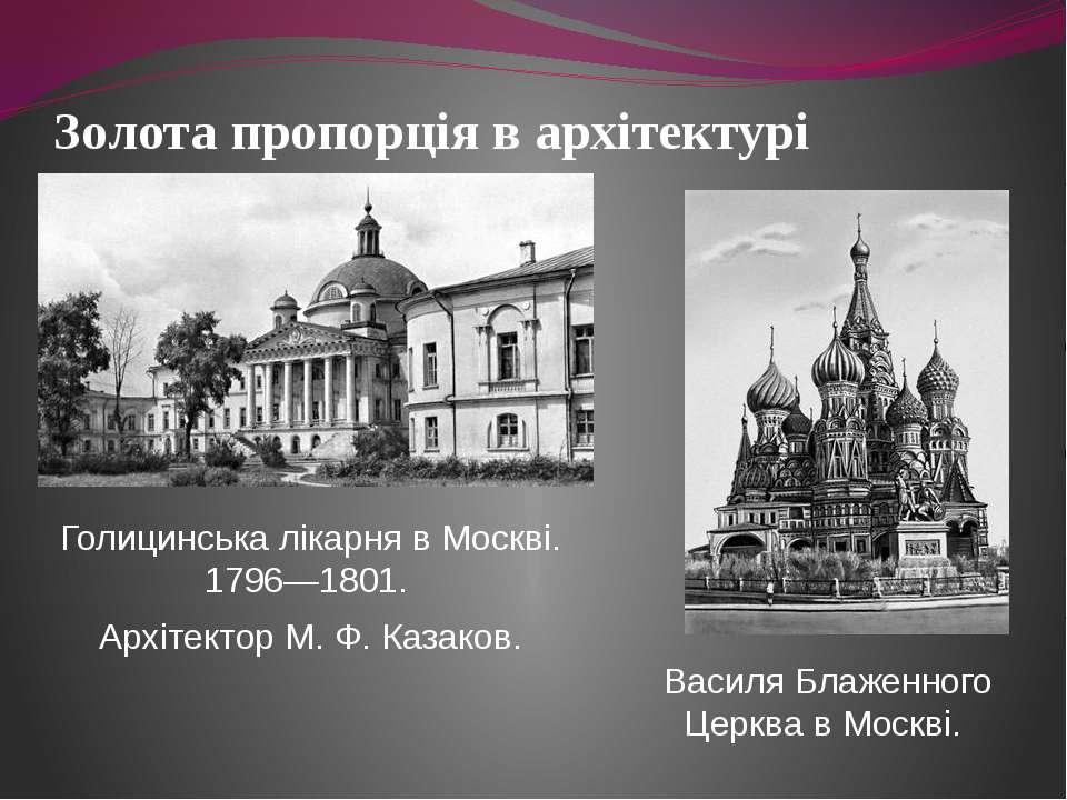 Золота пропорція в архітектурі Голицинська лікарня в Москві. 1796—1801. Архіт...
