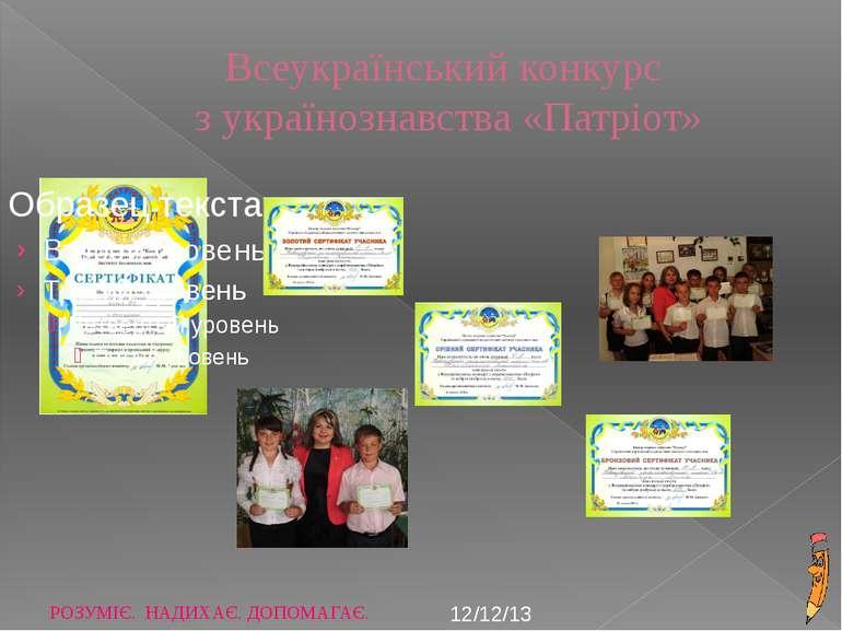 Всеукраїнський конкурс з українознавства «Патріот» РОЗУМІЄ. НАДИХАЄ. ДОПОМАГАЄ.