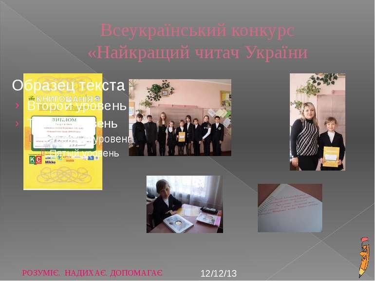 Всеукраїнський конкурс «Найкращий читач України РОЗУМІЄ. НАДИХАЄ. ДОПОМАГАЄ