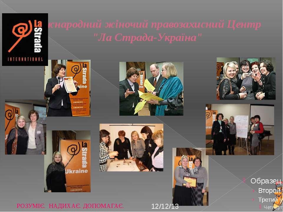 """Міжнародний жіночий правозахисний Центр """"Ла Страда-Україна"""" РОЗУМІЄ. НАДИХАЄ...."""