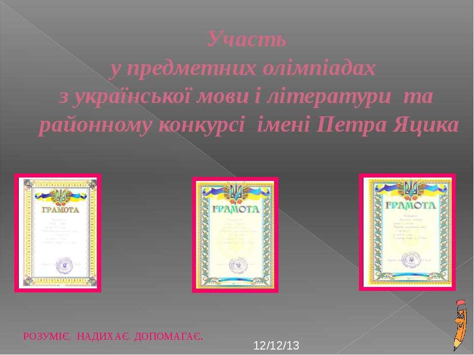 Участь у предметних олімпіадах з української мови і літератури та районному к...
