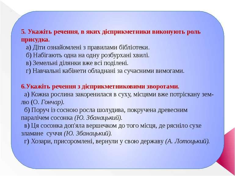 5. Укажіть речення, в яких дієприкметники виконують роль присудка. а) Діти оз...