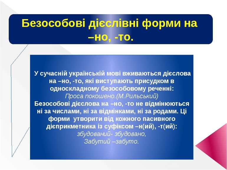 У сучасній українській мові вживаються дієслова на –но, -то, які виступають п...