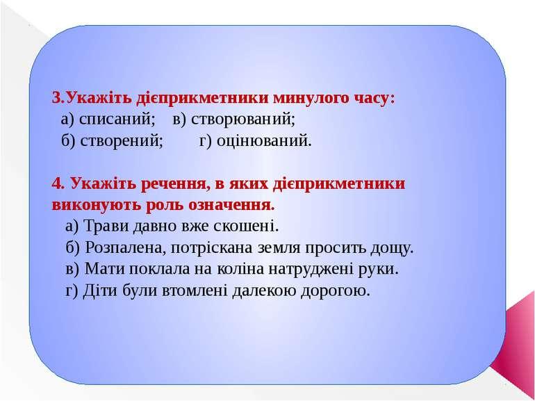 3.Укажіть дієприкметники минулого часу: а) списаний; в) створюваний; б) створ...