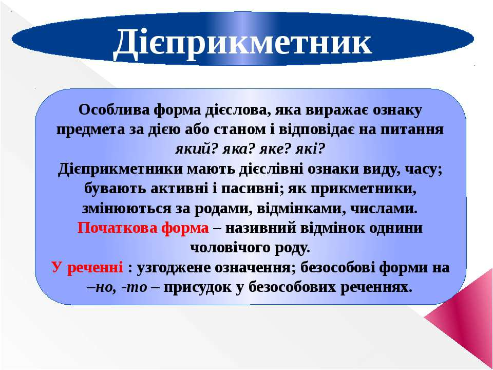 Дієприкметник Особлива форма дієслова, яка виражає ознаку предмета за дією аб...