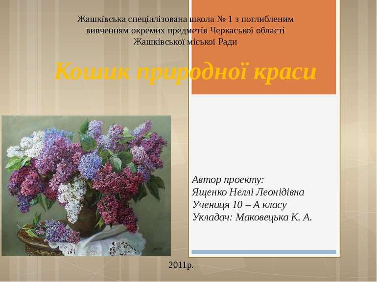 Жашківська спеціалізована школа № 1 з поглибленим вивченням окремих предметів...
