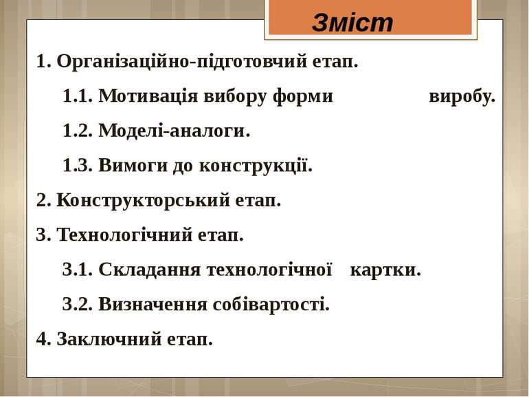 1. Організаційно-підготовчий етап. 1.1. Мотивація вибору форми виробу. 1.2. М...