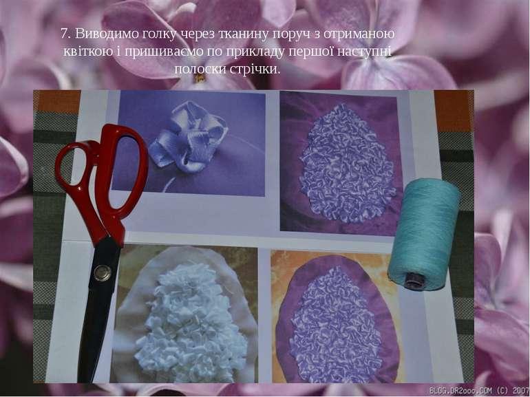 7. Виводимо голку через тканину поруч з отриманою квіткою і пришиваємо по при...