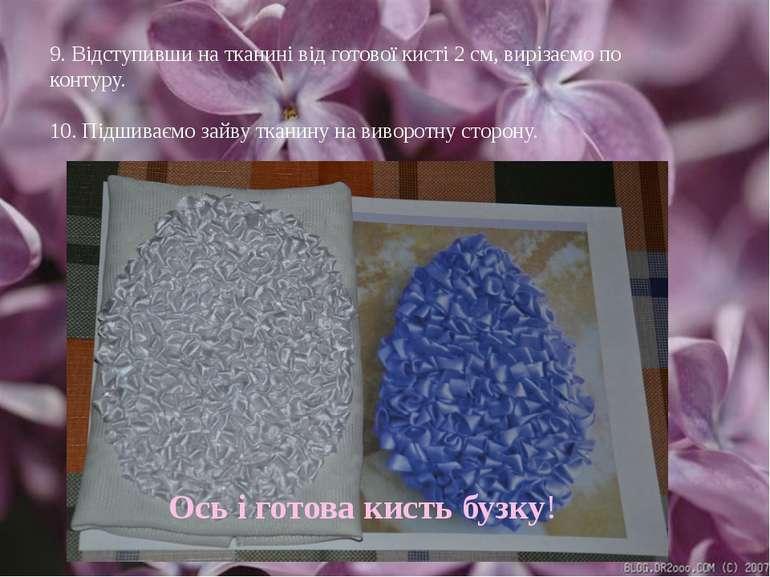9. Відступивши на тканині від готової кисті 2 см, вирізаємо по контуру. 10. П...