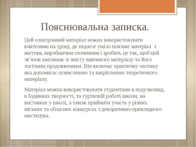 Пояснювальна записка. Цей електронний матеріал можна використовувати вчителям...