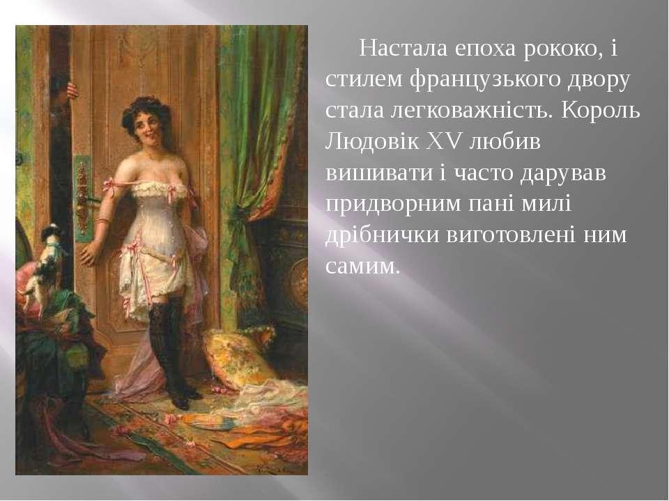 Настала епоха рококо, і стилем французького двору стала легковажність. Король...