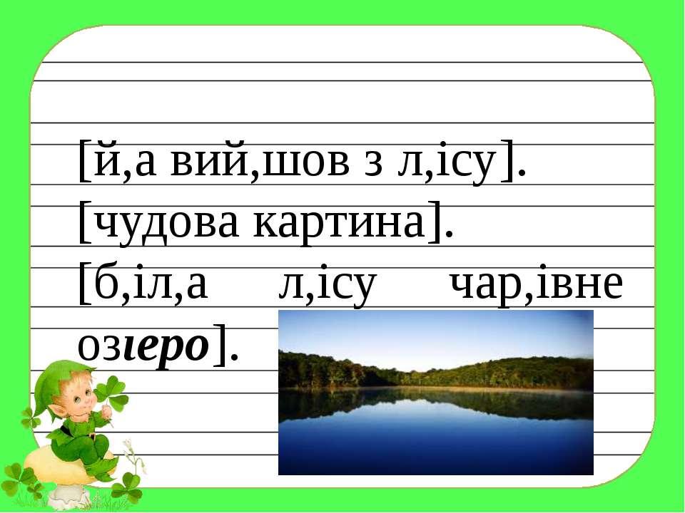 [й,а вий,шов з л,ісу]. [чудова картина]. [б,іл,а л,ісу чар,івне озιеро].
