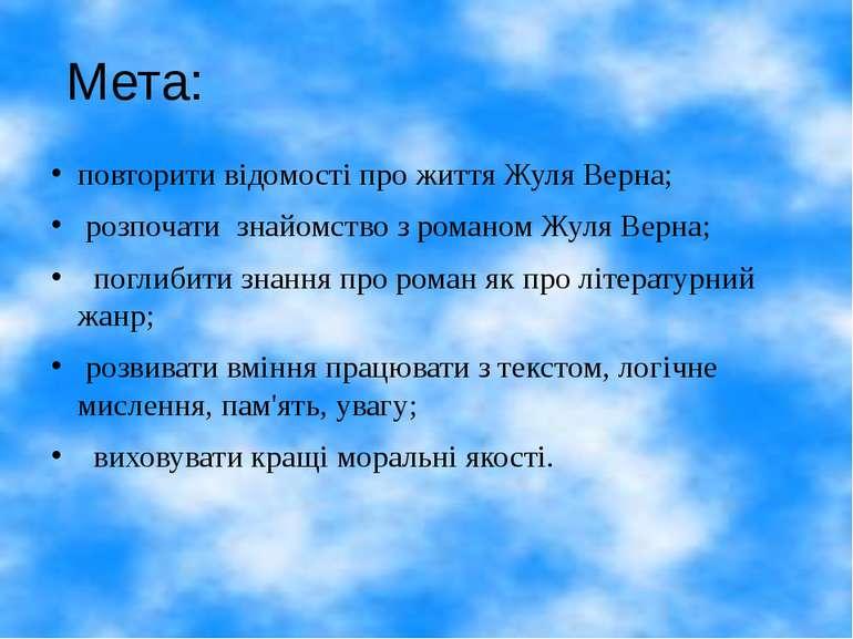Мета: повторити відомості про життя Жуля Верна; розпочати знайомство з романо...