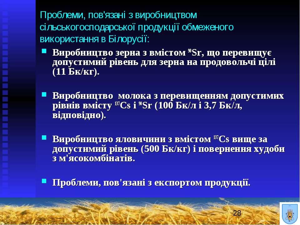 Проблеми, пов'язані з виробництвом сільськогосподарської продукції обмеженого...