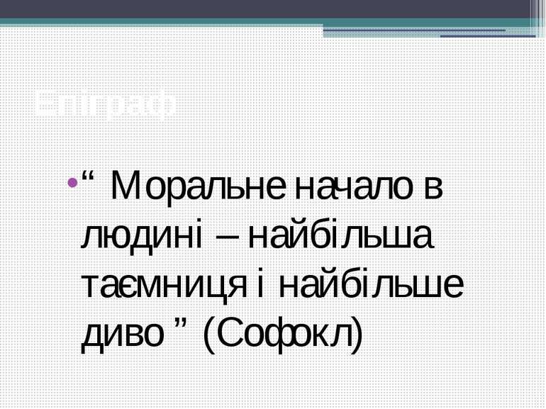 """Епіграф """" Моральне начало в людині – найбільша таємниця і найбільше диво """" (С..."""