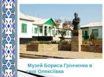 Музей Бориса Грінченка в селі Олексіївка