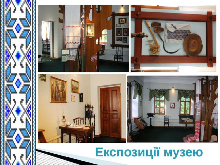 Експозиції музею