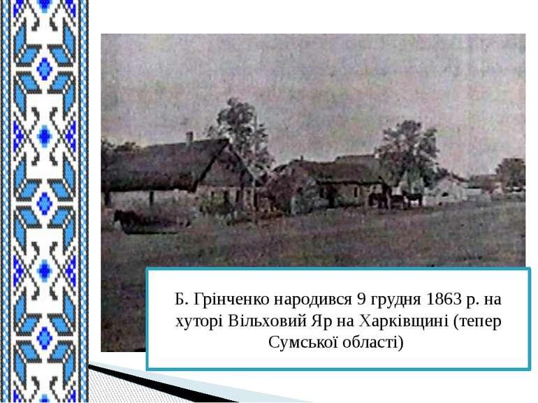 Б. Грінченко народився 9 грудня 1863 р. на хуторі Вільховий Яр на Харківщині ...