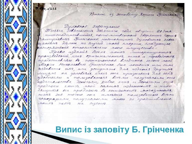 Випис із заповіту Б. Грінченка