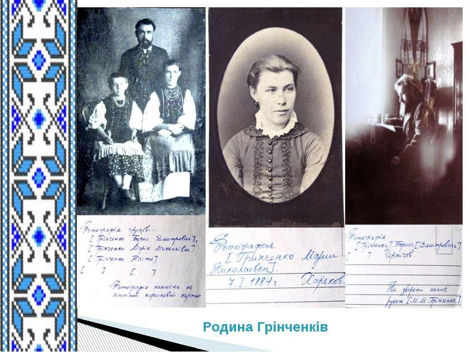 Родина Грінченків