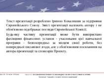 Текст презентації розроблено Іриною Ковалишин за підтримки Європейського Союз...
