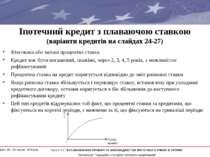 Іпотечний кредит з плаваючою ставкою (варіанти кредитів на слайдах 24-27) Фік...