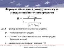 Формула обчислення розміру платежу за стандартним іпотечним кредитом де: R — ...
