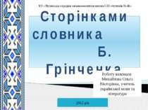 Сторінками словника Б. Грінченка КЗ «Луганська середня загальноосвітня школа ...