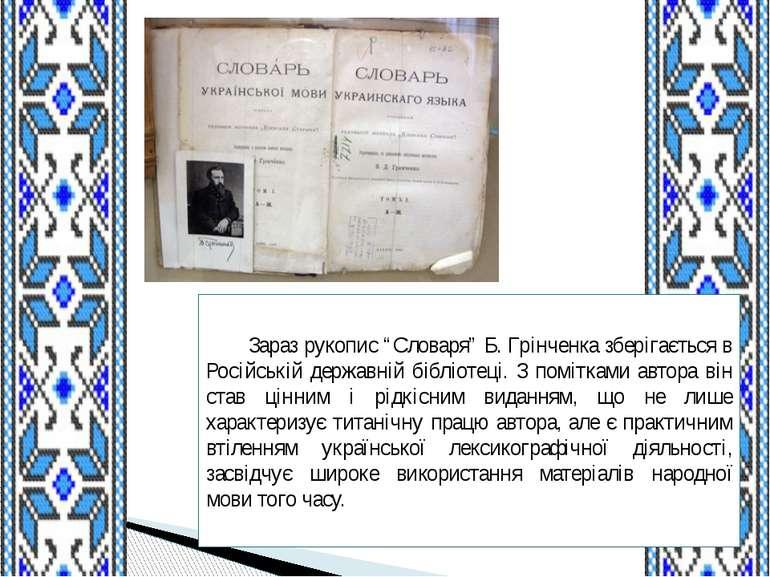 """Зараз рукопис """"Словаря"""" Б. Грінченка зберігається в Російській державній бібл..."""