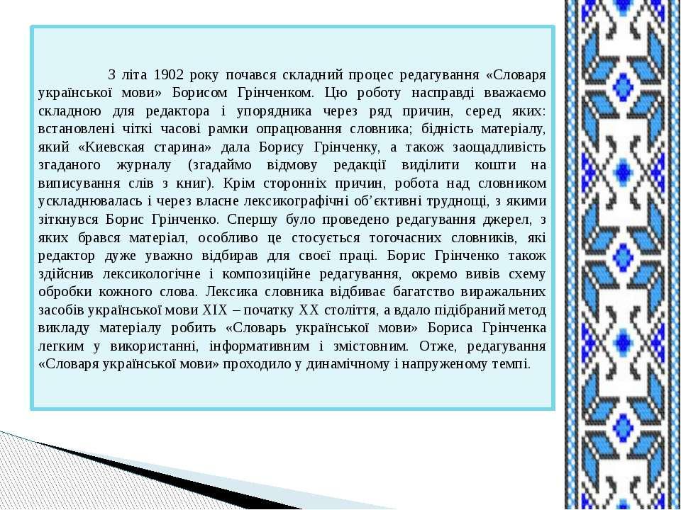 З літа 1902 року почався складний процес редагування «Словаря української мов...