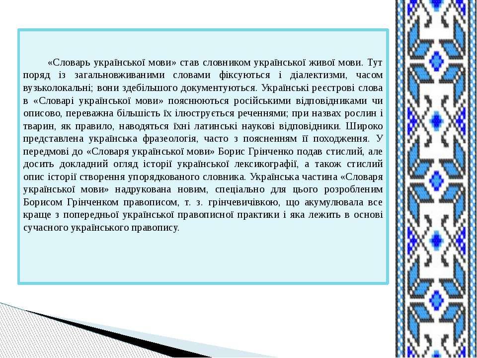 «Словарь української мови» став словником української живої мови. Тут поряд і...