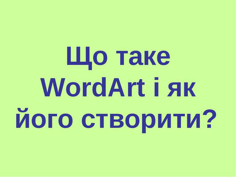 Що таке WordArt і як його створити?