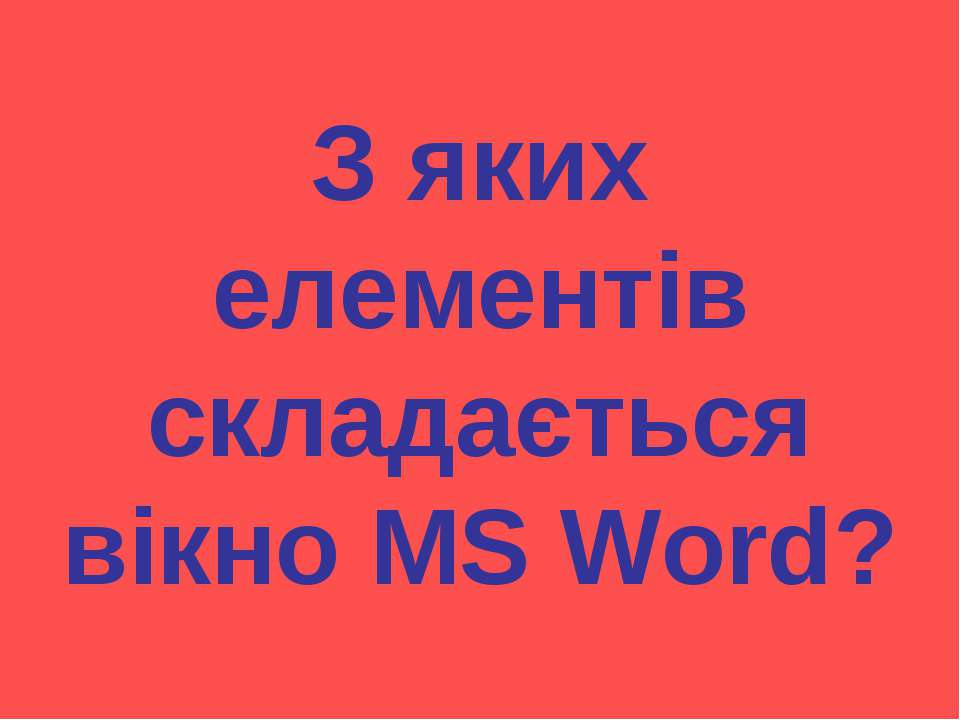 З яких елементів складається вікно MS Word?