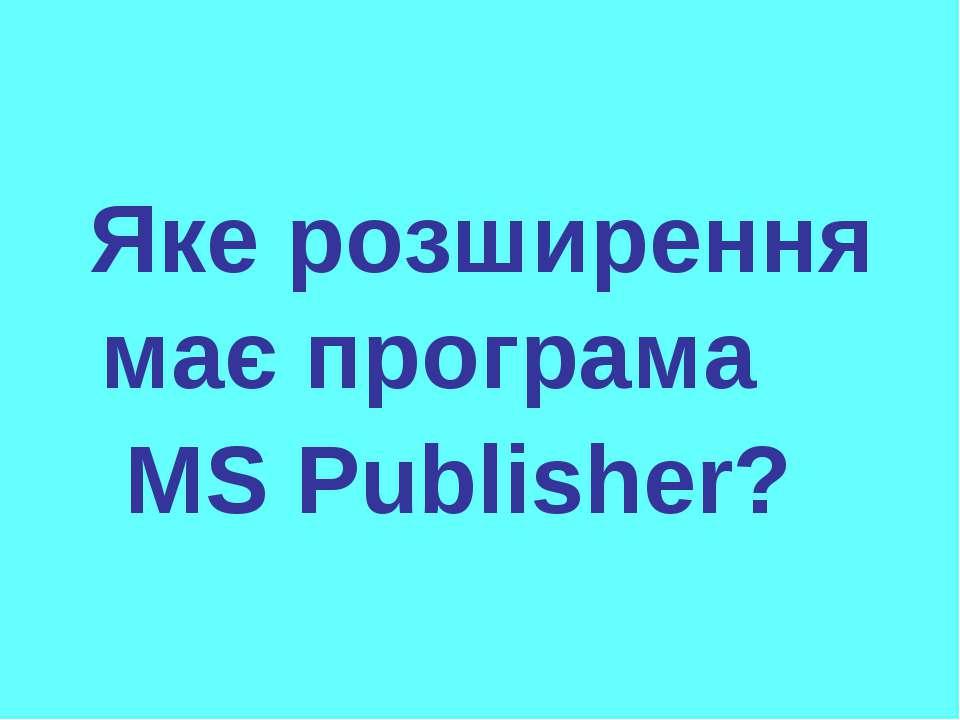 Яке розширення має програма MS Publisher?