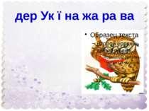 дер Ук ї на жа ра ва